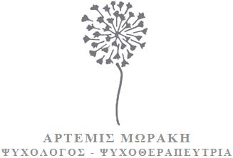 Άρτεμις Μωράκη